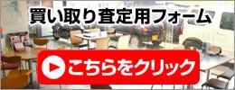 bn_kaitori_form