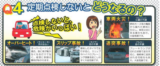 整備振興会資料_07