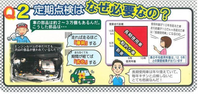 整備振興会資料_05