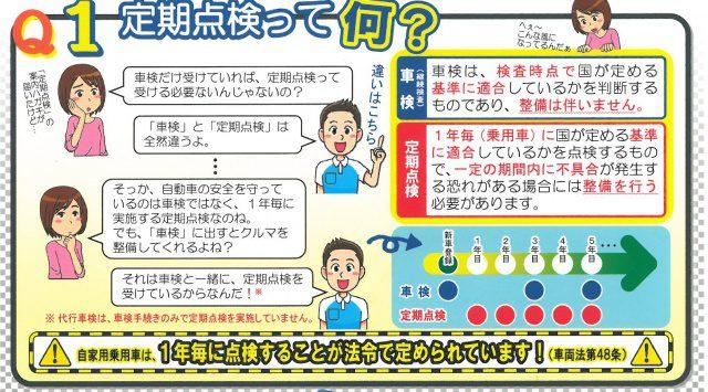 整備振興会資料_04